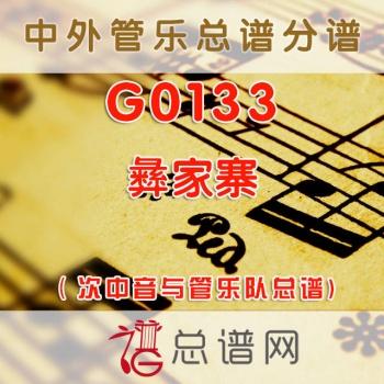 G0133.彝家寨 次中音与管乐队总谱