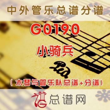 G0190.小骑兵  木琴与管乐队总谱+分谱