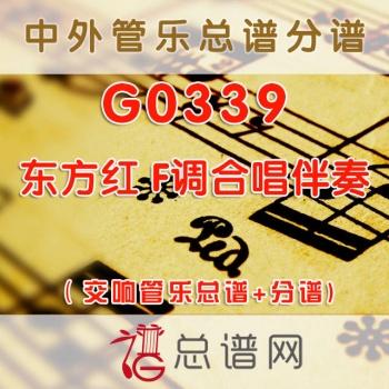 G0339.东方红 F调合唱伴奏 交响管乐总谱+分谱