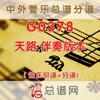 G0378.天路 伴奏版本 管乐总谱+分谱