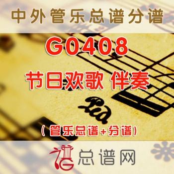 G0408.节日欢歌 伴奏 管乐总谱+分谱