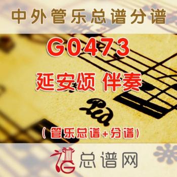 G0473.延安颂 伴奏 管乐总谱+分谱