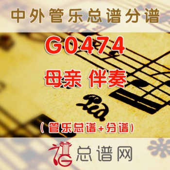 G0474.母亲 伴奏  管乐总谱+分谱