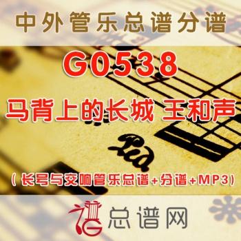 G0538.马背上的长城 王和声 5级 长号与交响管乐总谱+分谱+MP3