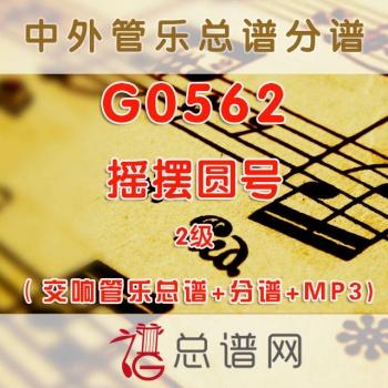 G562.摇摆圆号 2级 圆号与交响管乐总谱+分谱+MP3