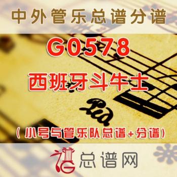 G0578.西班牙斗牛士 小号与管乐队总谱+分谱