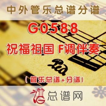 G0588.祝福祖国 F调伴奏 管乐总谱+分谱