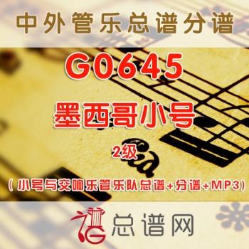 G645.墨西哥小号Mexican Trumpets 2级 小号与交响乐管乐队总谱+分谱+MP3