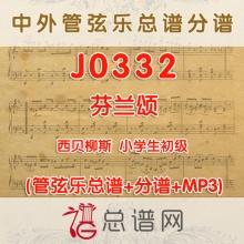 J0332.芬兰颂 西贝柳斯 1级 小学生初级 管弦乐总谱+分谱+MP3