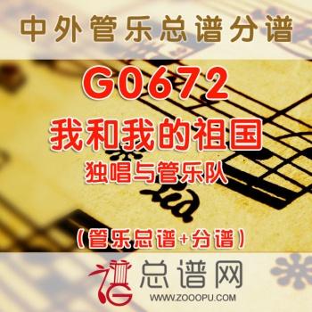 G0672.我和我的祖国 独唱与管乐总谱+分谱