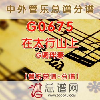 G0675.在太行山上 G调伴奏 管乐总谱+分谱