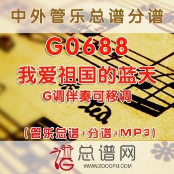 G0688.我爱祖国的蓝天 G调伴奏可移调 管乐总谱+分谱