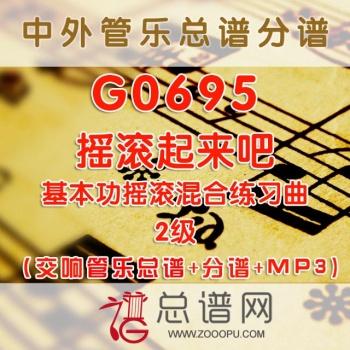 G0695.基本功摇滚混合练习曲 摇滚起来吧 2级 交响管乐总谱+总谱+MP3