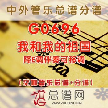 G0696.我和我的祖国 降E调伴奏可移调 交响管乐总谱+分谱