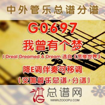 G0697.我曾有个梦I Dreamed A Dream 降E调伴奏可移调 音乐剧《悲惨世界》交响管乐总谱+分谱