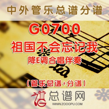 G0700.祖国不会忘记我 降E调合唱伴奏 管乐总谱+分谱