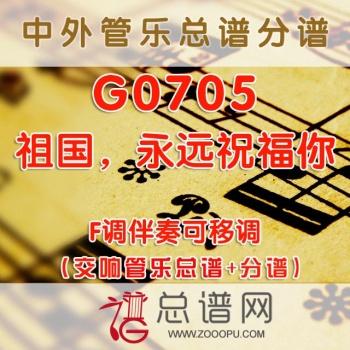 G0705.祖国,永远祝福你 F调伴奏可移调 管乐总谱+分谱