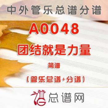 A0048.团结就是力量 简谱 管乐总谱+分谱
