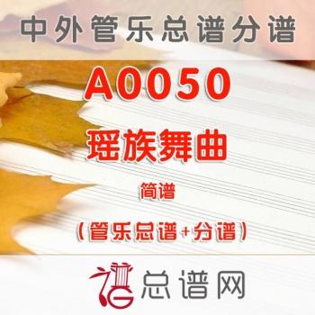 A0050.瑶族舞曲 简谱 管乐总谱+分谱