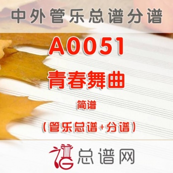 A0051.青春舞曲 简谱 管乐总谱+分谱
