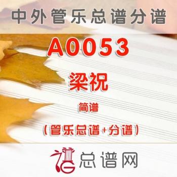 A0053.梁祝 简谱 管乐总谱+分谱