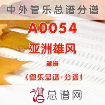 A0054.亚洲雄风 简谱 管乐总谱+分谱