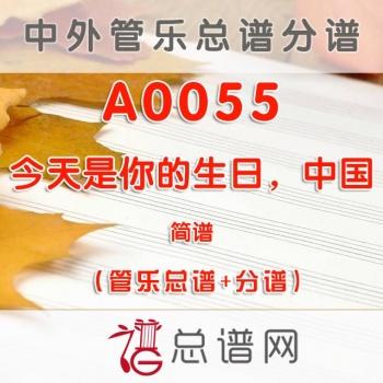 A0055.今天是你的生日,中国 简谱 管乐伴奏总谱+分谱