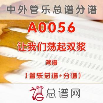A0056.让我们荡起双浆 简谱 管乐总谱+分谱