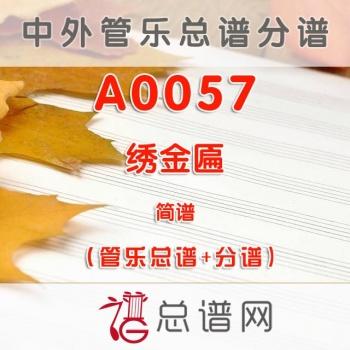 A0057.绣金匾 简谱 管乐总谱+分谱