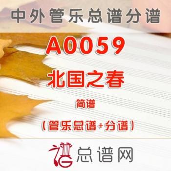A0059.北国之春 简谱 管乐总谱+分谱