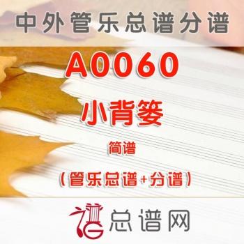A0060.小背篓 简谱 管乐总谱+分谱