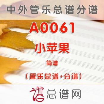 A0061.小苹果 简谱 管乐总谱+分谱