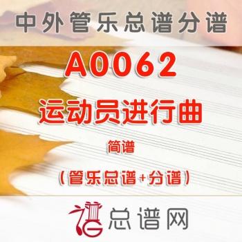 A0062.运动员进行曲 简谱 管乐总谱+分谱