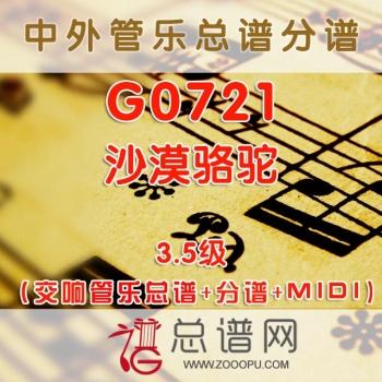 G0721.沙漠骆驼 3.5級 交响管乐总谱+分谱+MIDI
