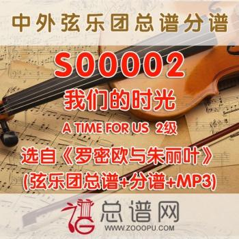 S00002.我们的时光A TIME FOR US 2级 罗密欧与朱丽叶 弦乐合奏总谱+分谱+MP3