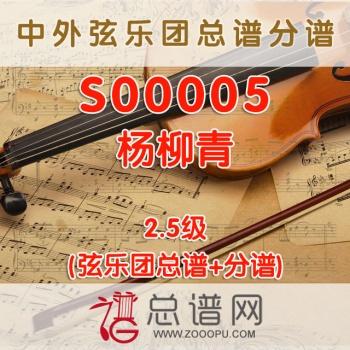 S00005.杨柳青 2.5级 弦乐合奏总谱+分谱+MP3