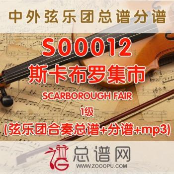 S00012 斯卡布罗集市 1级SCARBOROUGH FAIR 弦乐团与钢琴合奏总谱+分谱+MP3