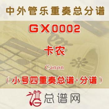 GX0002.卡农Canon小号四重奏总谱+分谱