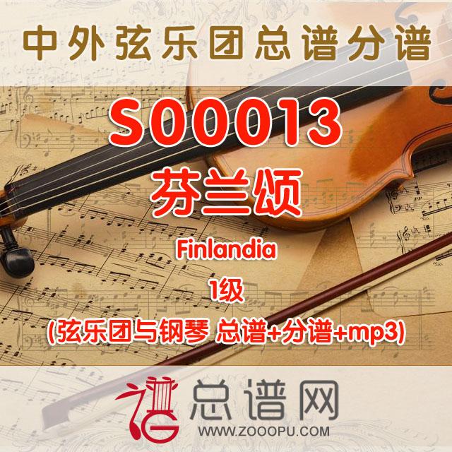 S00013 芬兰颂 1级 Finlandia 弦乐团与钢琴合奏总谱+分谱+MP3