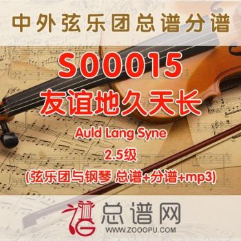 S00015.友谊地久天长Auld Lang Syne 2.5级 弦乐团与钢琴合奏总谱+分谱+MP3