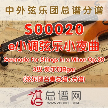 S00020.e小调弦乐小夜曲Serenade For Strings in e Minor Op.20埃尔加Elgar 弦乐合奏总谱+分谱