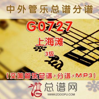G0727.上海滩 3级 交响管乐总谱+分谱+MP3