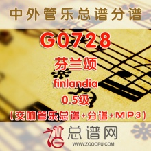 G0728.芬兰颂 finlandia 0.5级 交响管乐总谱+分谱+MP3