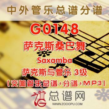 G0148.萨克斯桑巴舞Saxamba 3级 交响管乐总谱+分谱+MP3