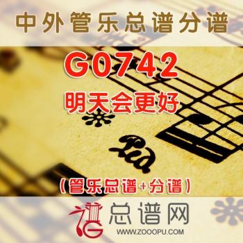 G0742.明天会更好 管乐总谱+分谱+MIDI