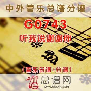 G0743.听我说谢谢你 管乐总谱+分谱+midi