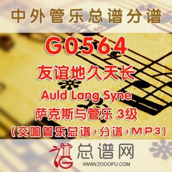 G0564.友谊地久天长Auld Lang Syne 3级 萨克斯与交响管乐总谱+分谱+MP3 120元