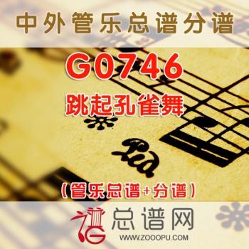 G0746.跳起孔雀舞 管乐总谱+分谱
