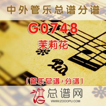 G0748.茉莉花 管乐总谱+分谱