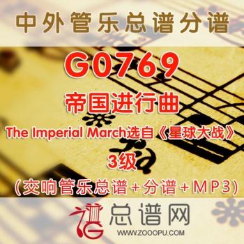 G0769.帝国进行曲 The Imperial March选自《星球大战》3级 交响管乐总谱+分谱+MP3